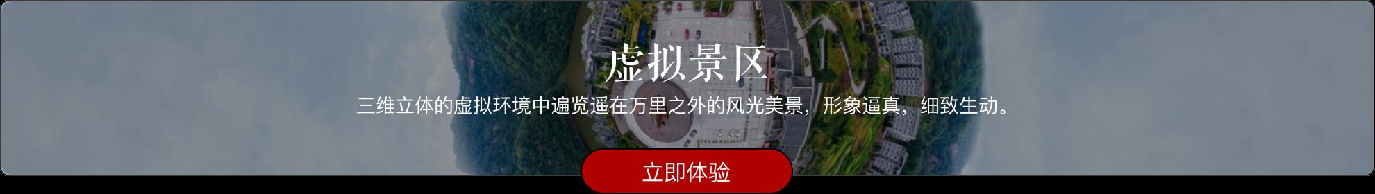 四面山VR虚拟全景