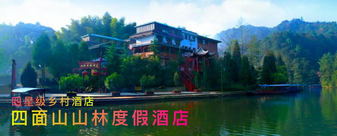 桃花岛山林度假酒店